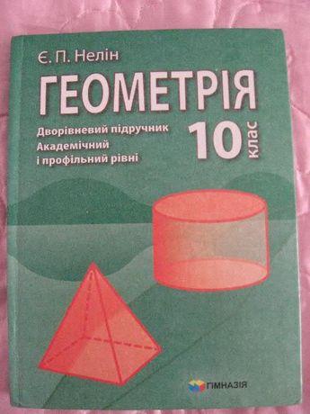 """підручники 10 клас ,алгебра,геометрія,розв""""язки"""