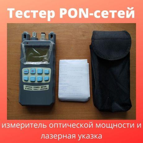 Тестер PON-сетей (pon tester) с очень мощной лазерной указкой