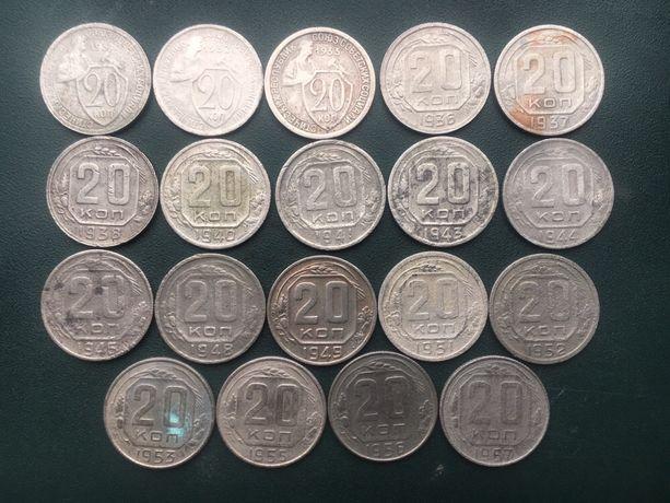 Продам монеты СССР 20 копеек 1931-1957 гг.