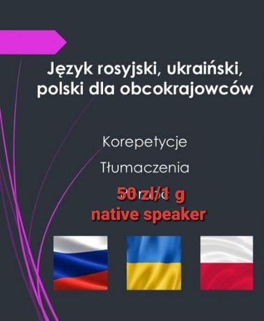 Język polski rosyjski ukraiński dla obcokrajowców/ польська мова