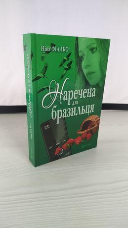 """Книга """"Наречена для бразильця"""" Ніна Фіалко"""