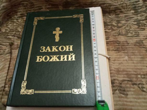 ЗАКОН БОЖИЙ  Киевський Патриархат 2003 рiк.