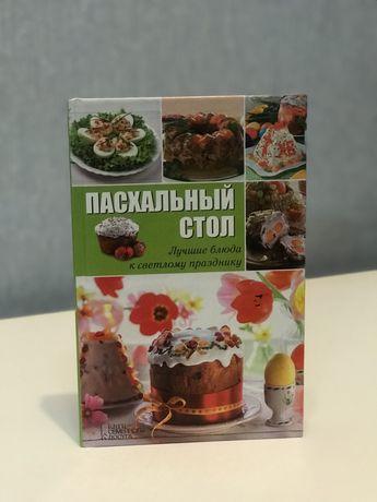 Книга пксхальнфй стол рецепты