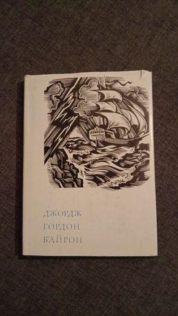"""Книга """"Лирика Дж.Гордон Байрон""""издательство 1982г."""