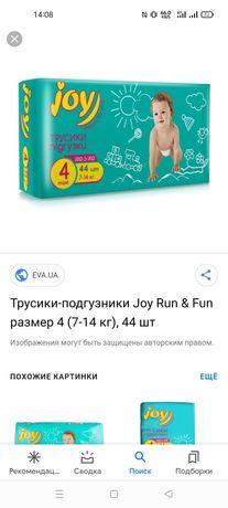 Памперсы ,трусики,Джои,joy 44шт