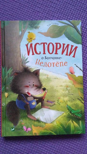 История о Волчонке Недотёпе Тан Сулань Vivat