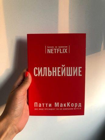 Книга Сильнейшие Netflix - Патти МакКорд