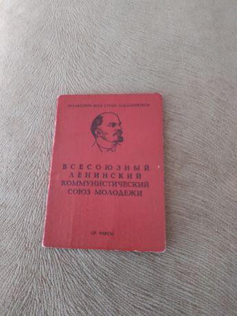 Подам комсомольский билет с 1978 по 1988 год.