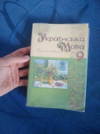 Українська мова 9 клас, поглибленне вивчення
