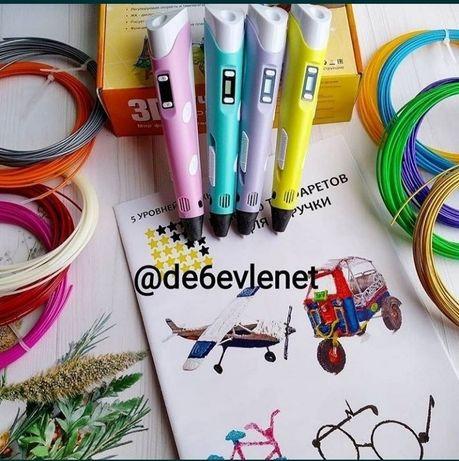 3Д ручка 3D pan + пластик+ трафареты