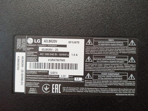 Телевізор LG 42LB620V На запчастини
