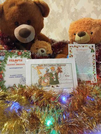 Подарок на Миколая на Николая письмо лист празник свято дитячий детски