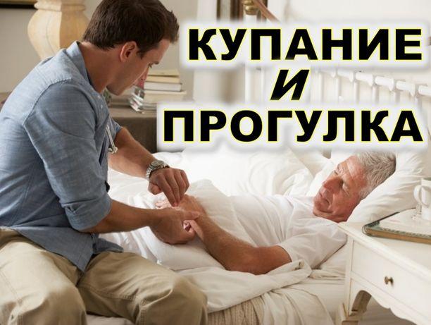 Выкупаю и прогуляю инвалида/пенсионера