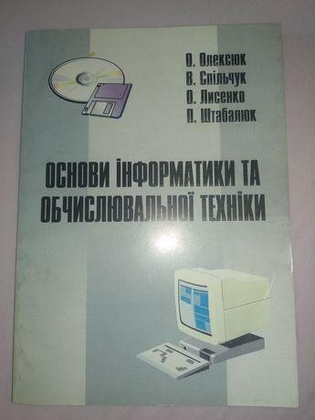 Книга основи інформатики та обчислювальної техніки