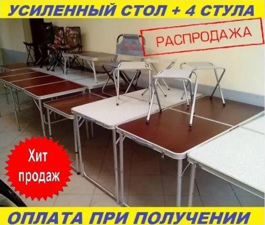 ⟹ Усиленный стол + 4 стула для пикника, рыбалки и туризма ⟹ Распродажа