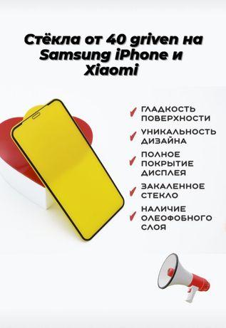 Защитные стекла на телефон Samsung,iPhone,Xiaomi
