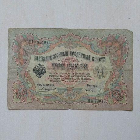 3 Три рубл 1905 года канишин