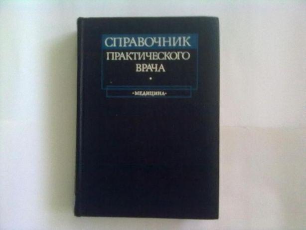Справочник практического врача (1981 год) под редакцией Воробьёва