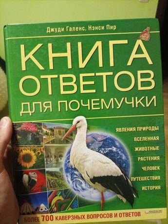 Книга ответов для почемушки