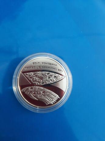 Монета 80-ті роковини трагедії в Бабиному Яру