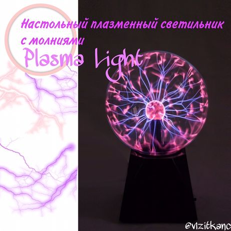 Настольный плазменный шар светильник Теслы ночник лампа ПОДАРОК