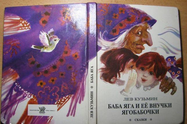 Лев Кузьмин. Баба Яга и ее внучки ягобабочки. Сказки для детей