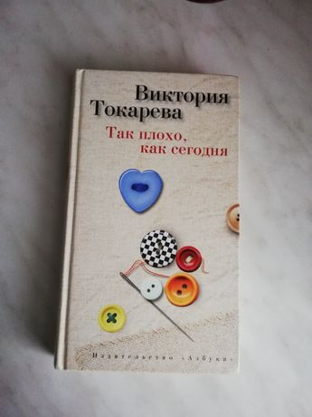 """Вікторія Токарєва """"Так плохо, как сегодня"""""""