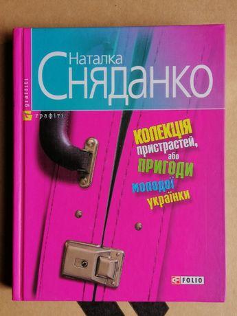 """""""Колекція пристрастей, або пригоди молодої українки"""", Н. Сняданко"""