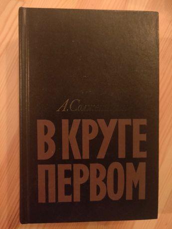 """Александр Солженицын """"В круге первом"""""""