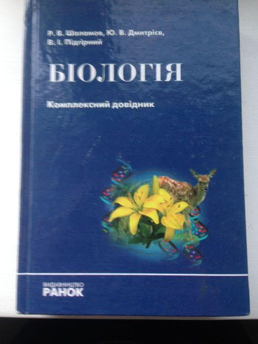біологія комплексний довідник шаламов Мелитополь - изображение 1