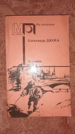 Продам книгу: Александр Дюма - Асканио