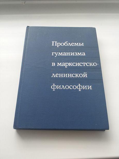 Проблемы гуманизма в марксистско-ленинской философии 1975 г.