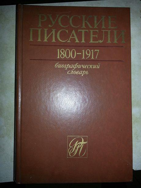 книга Русские писатели. редкая