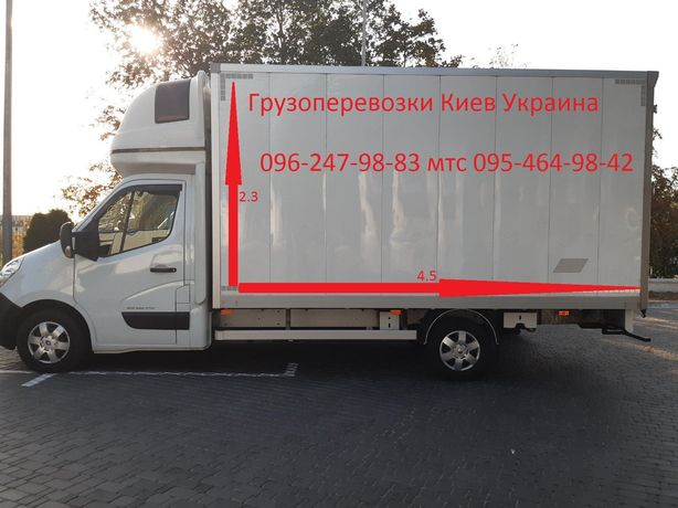 Грузоперевозки Киев Украины Офисный и квартирный переезд.