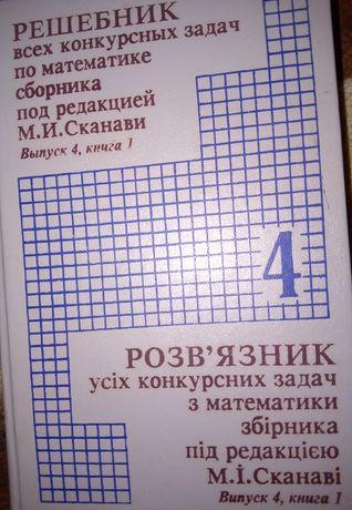 Розв'язник усіх конкурсних задач з математики під редакцією М. Сканаві