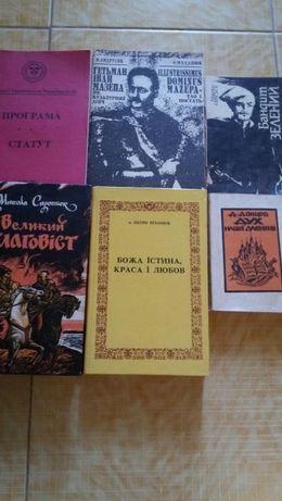 Книги по истории Украины