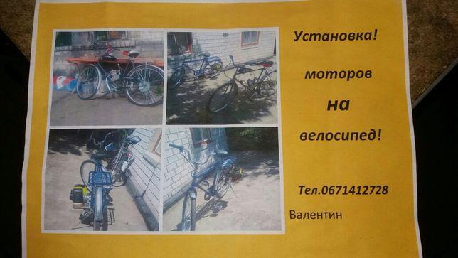 Установка моторов на велосипед!