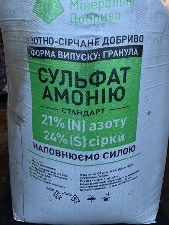 Сульфат амонію гранульований,та інші види мінеральних добрив!