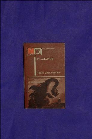 книга Адамов Тайна двух океанов Приключения фантастика роман