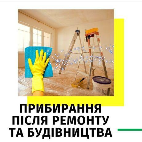 Уборка квартир, домов, офисов. Прибирання приміщень. Консультація.