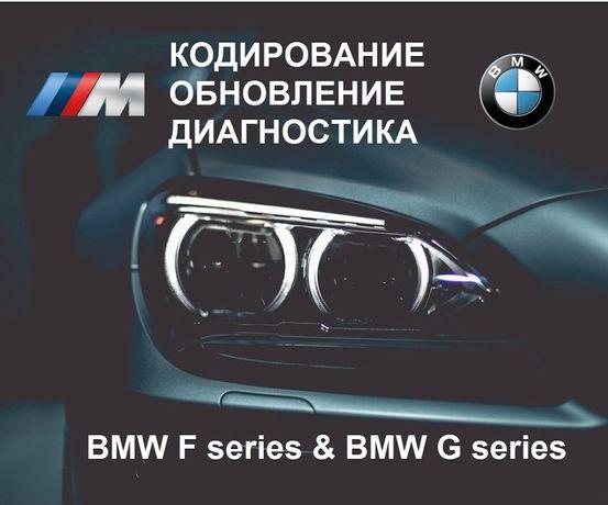 Кодирование Русификация Обнуление  Дооснащение BMW F G Mini NBT EVO