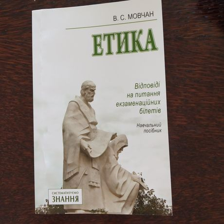 Етика по українськи