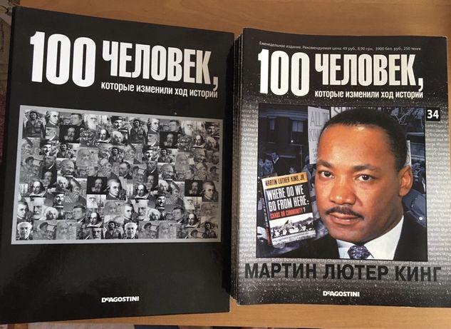 100 человек, которые изменили ход истории