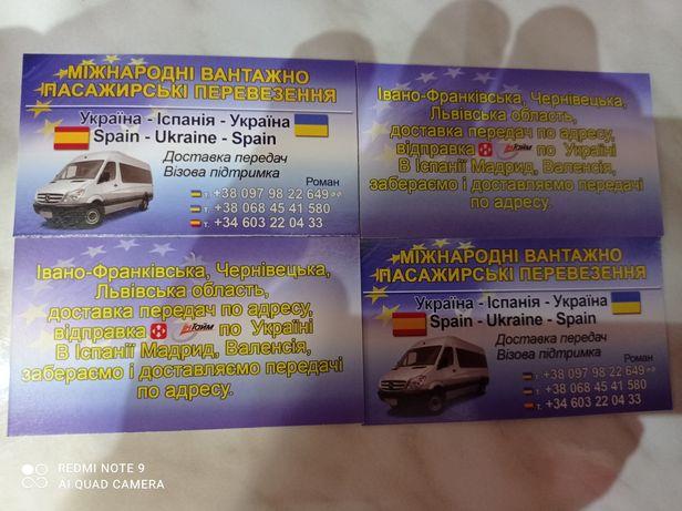 Міжнародні перевезення Україна-Іспанія