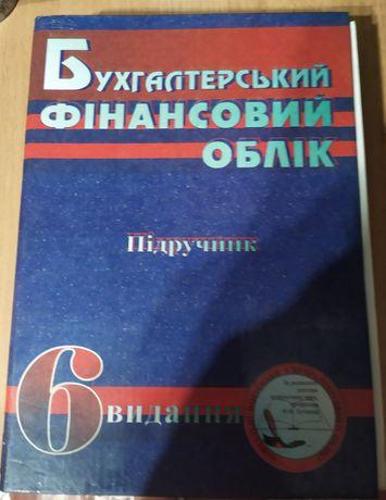 Бухгалтерський фін.облік