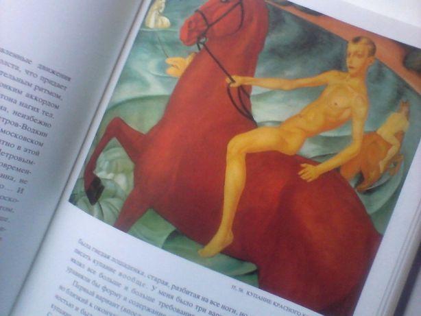 К.Петров-Водкин - шикарный альбом.Живопись.Графика.Изобразит. искусств