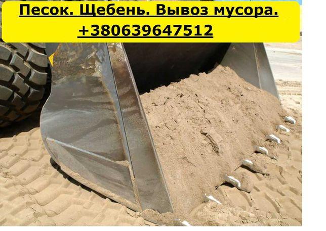 Песок карьерный. Песок речной. Щебень. Отсев. Бетон. Керамзит.