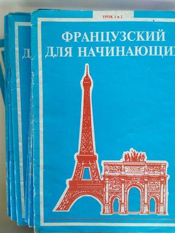 ЕШКО. Французский язык для начинающих.