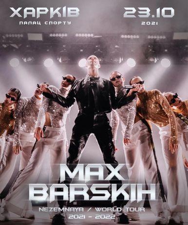 Продам билеты на концет Макса Барских в Харькове