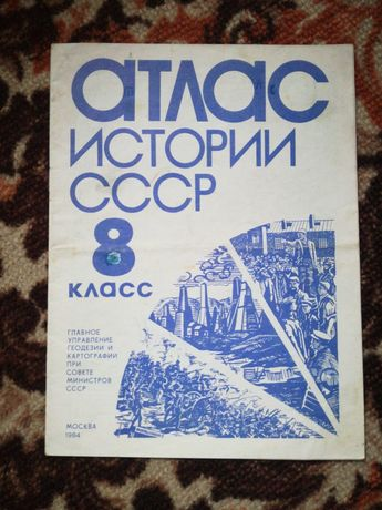 Атлас истории СССР 8 класс